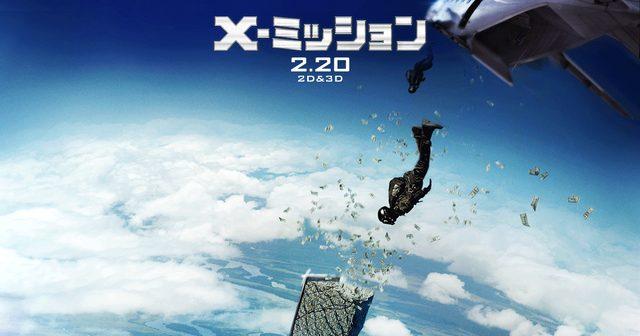 画像: 映画『X-ミッション』公式サイト 2016年2月20日(土) 新宿ピカデリー、丸ノ内ピカデリー他 全国ロードショー<2D/3D上映>