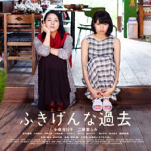 画像: 映画『ふきげんな過去』公式ホームページ
