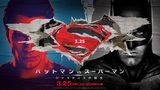 画像: 映画『バットマン vs スーパーマン ジャスティスの誕生』世紀の対決編 予告【HD】2016年3月25日公開 youtu.be