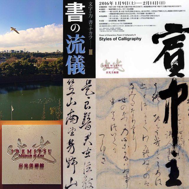 画像: 「文字の力・書のチカラIII - 書の流儀 - 」展    出光美術館