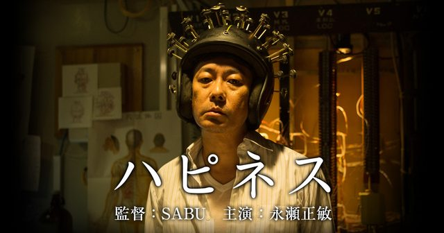 画像: 映画『ハピネス』公式サイト