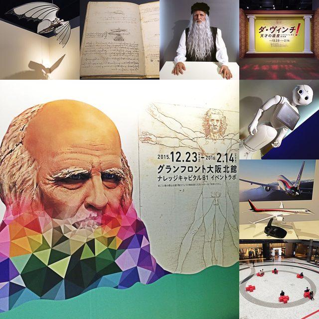 画像: 「ダ・ヴィンチ! 天才の遺産 - レオナルドと歩む未来 - 」展   @グランフロント大阪 ナレッジキャピタル  イベントラボ