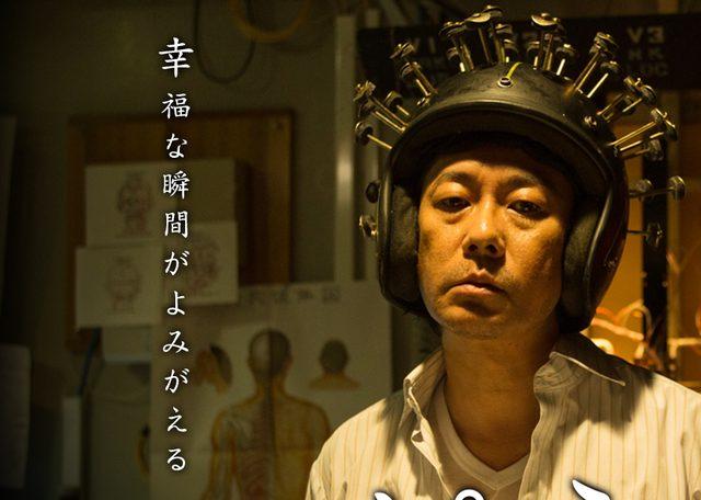画像: http://happiness-movie.com