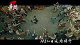 画像: 葉問 3 IP Man 3 Official Teaser Trailer 2 (24th Dec 2015 Legend Continues) youtu.be