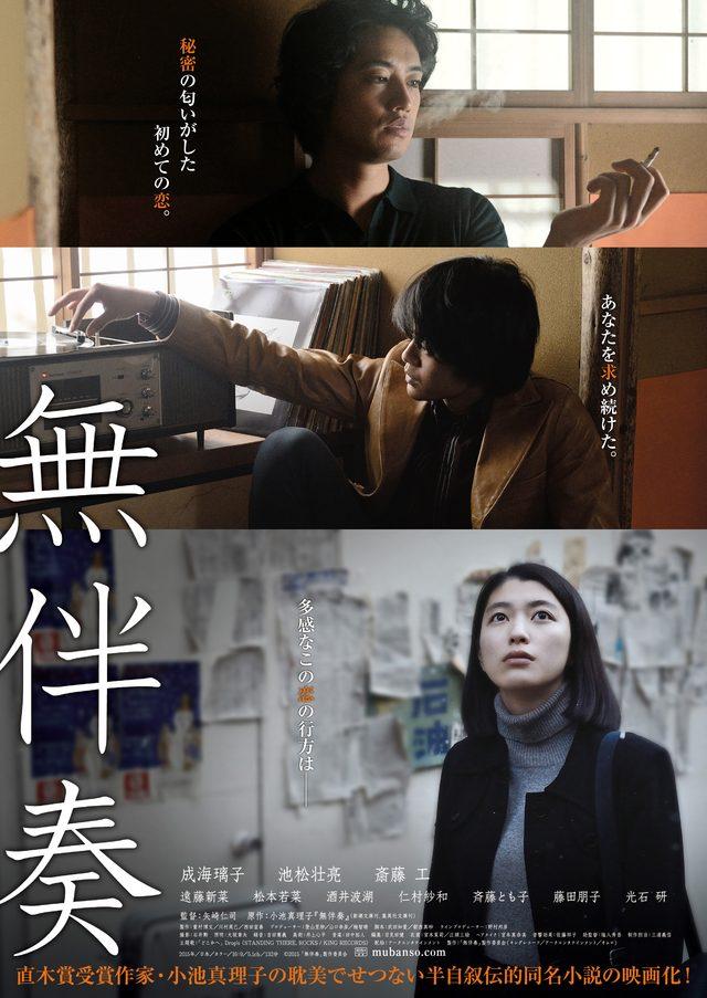 画像: 成海璃子、池松壮亮、斎藤工の『無伴奏』予告解禁!!!