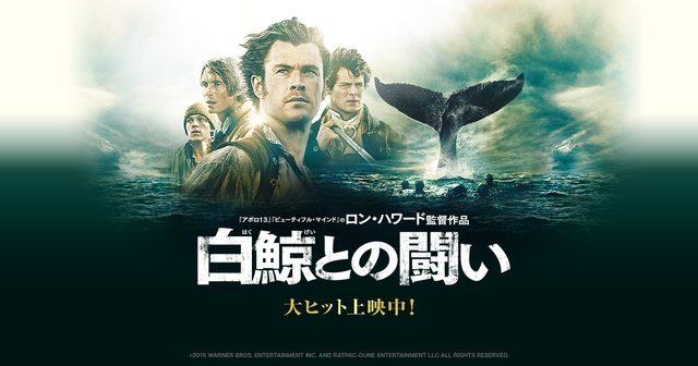画像: 映画『白鯨との闘い』オフィシャルサイト