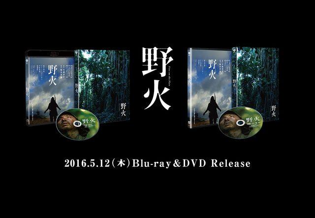 画像: DVD Blu-ray発売情報 | 映画「野火 Fires on the Plain」オフィシャルサイト 2016.5.12(木)Blu-ray&DVD Release