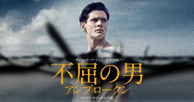 画像: 映画『不屈の男 アンブロークン』公式サイト