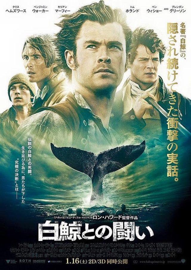 画像: 映画『白鯨との闘い(原題: In the Heart of the Sea)』。