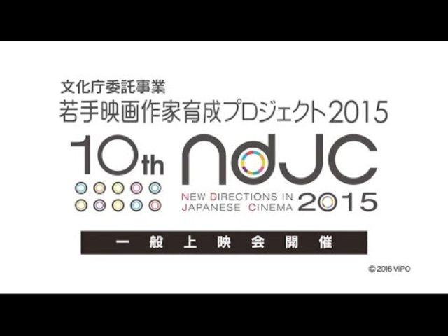 画像: ndjc2015 期間限定ロードショー≪予告≫ 【ndjc公式】 youtu.be