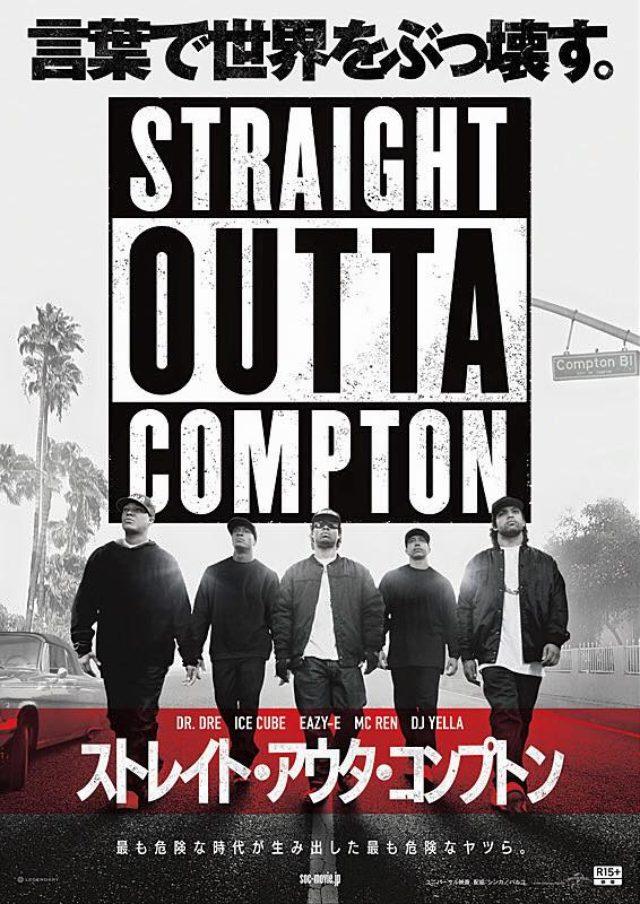 画像: 映画『ストレイト・アウタ・コンプトン(原題: Straight Outta Compton)』