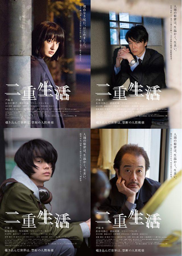 画像: 門脇麦、長谷川博己らをアラーキーの弟子が撮影、『二重生活』新画像