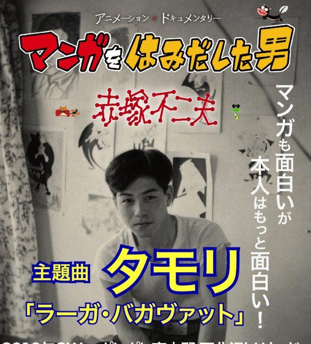 画像1: http://hamidashi-fujio.com/