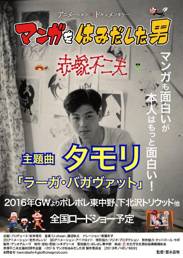 画像: 赤塚不二夫生誕80周年企画 マンガをはみだした男