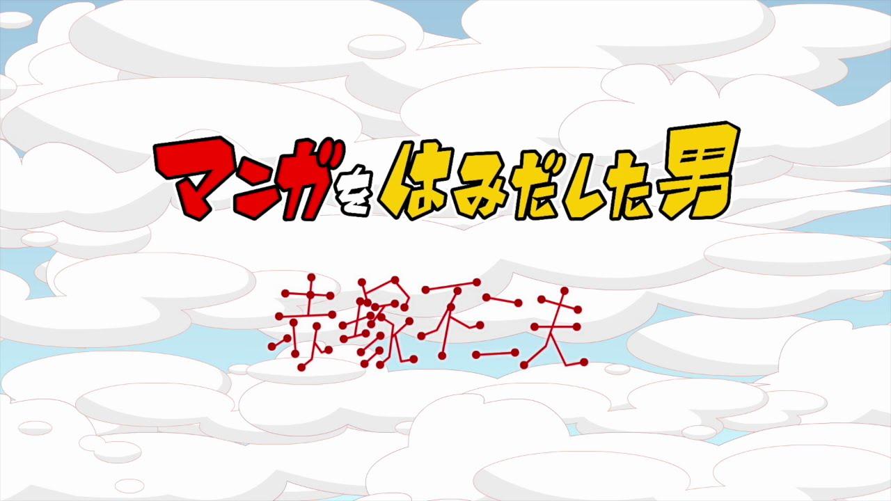 画像: 『マンガをはみだした男〜赤塚不二夫』予告編 youtu.be