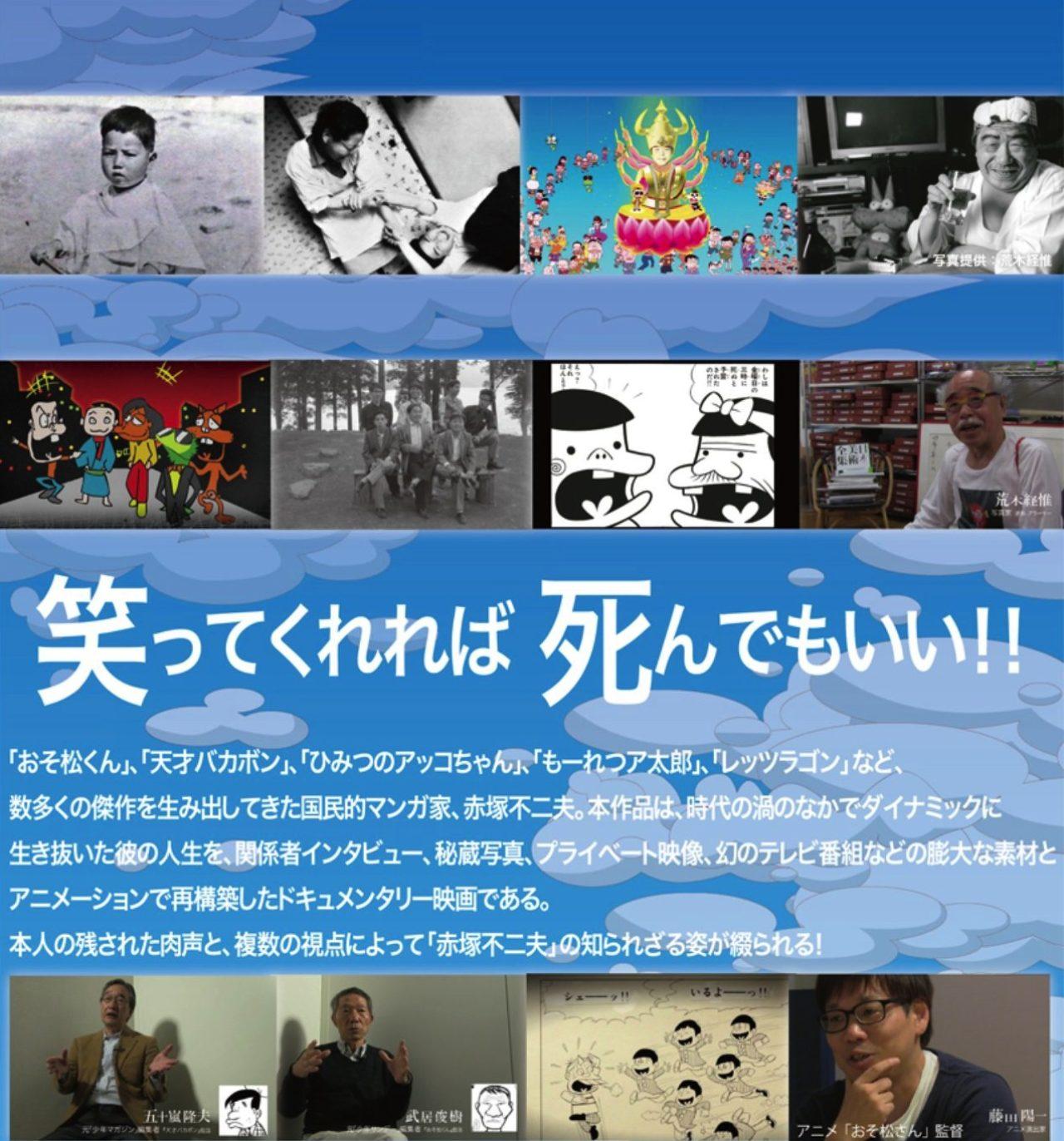画像2: http://hamidashi-fujio.com/