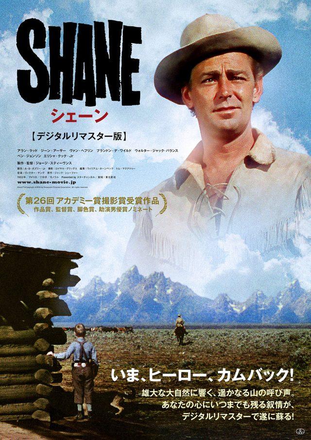 画像: 1953年の公開以来、幾多のリバイバル上映が行われてきた 不朽の名作『シェーン』デジタルリマスター版で初の上映が決定!