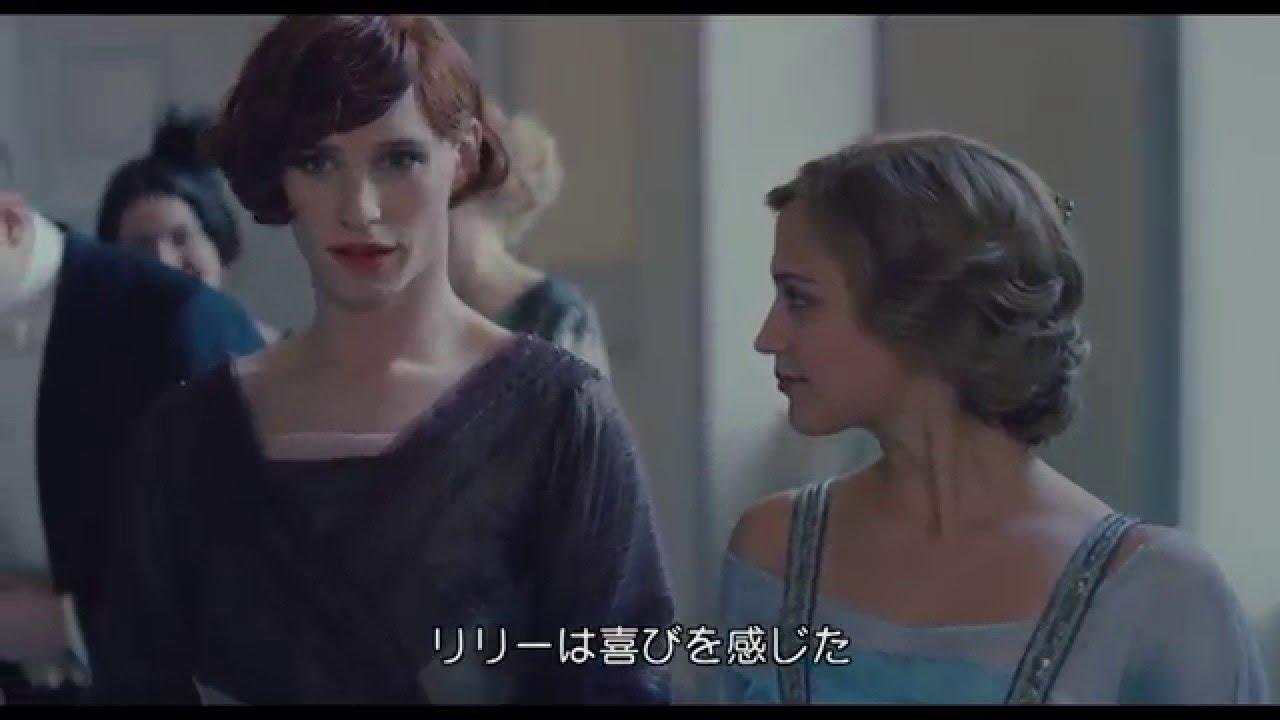 画像: 『リリーのすべて』特別映像:Lili Behind the Scenes youtu.be