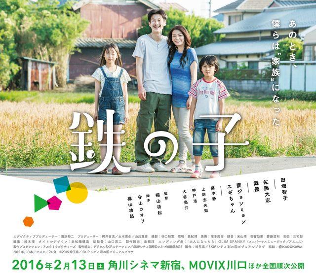 画像: 映画『鉄の子』公式サイト