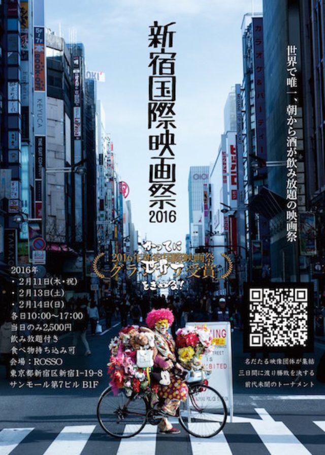 画像: 朝から酒が飲み放題の映画祭・新宿国際映画祭2016