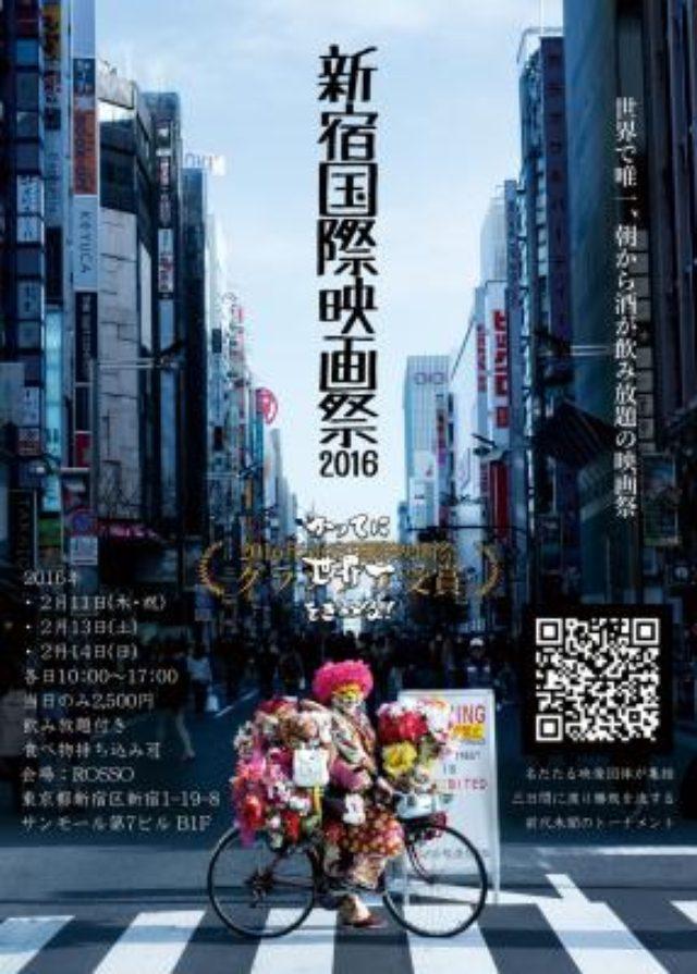 画像: 【朝から酒が飲み放題の映画祭・新宿国際映画祭2016】- 記事詳細|Infoseekニュース
