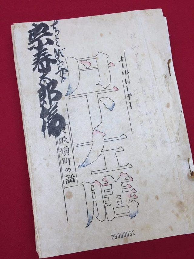 画像1: http://www.bunpaku.or.jp/exhi_film