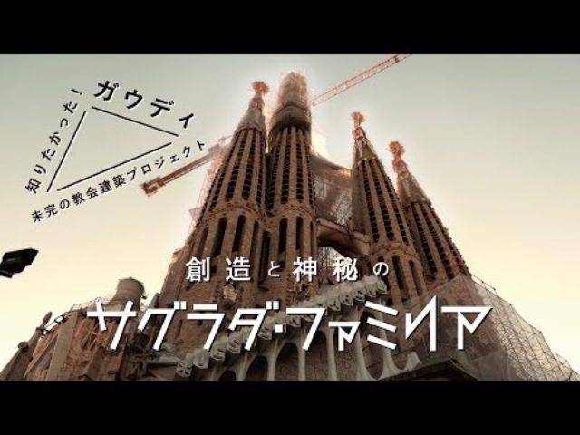 画像: 映画『創造と神秘のサグラダ・ファミリア』予告編 youtu.be