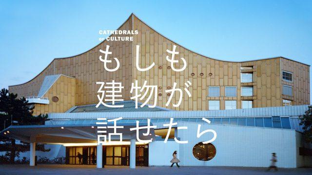 画像: 映画『もしも建物が話せたら』予告編 youtu.be