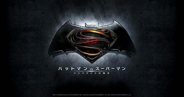 画像: 映画『バットマン vs スーパーマン ジャスティスの誕生』オフィシャルサイト