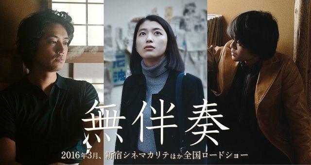画像: 映画『無伴奏』公式サイト