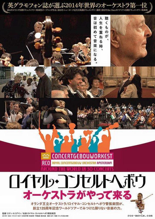 画像: 映画『ロイヤル・コンセルトヘボウ オーケストラがやって来る』 (原題: Om de wereld in 50 concerten)
