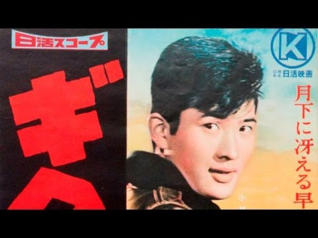 画像: The Rambling Guitarist Original Trailer (Buichi Saito, 1959) youtu.be