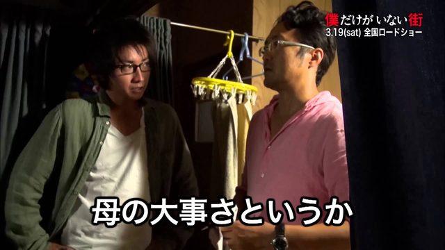 画像: 『僕だけがいない街』メイキング ~日本一の絶叫!が、出来上がるまでの巻~ youtu.be