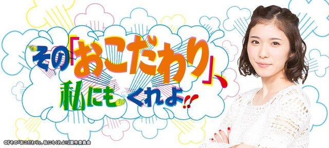 画像: その「おこだわり」、私にもくれよ!! | テレビ東京