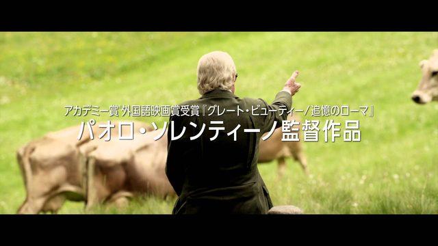 画像: 映画『グランドフィナーレ』本予告編 youtu.be