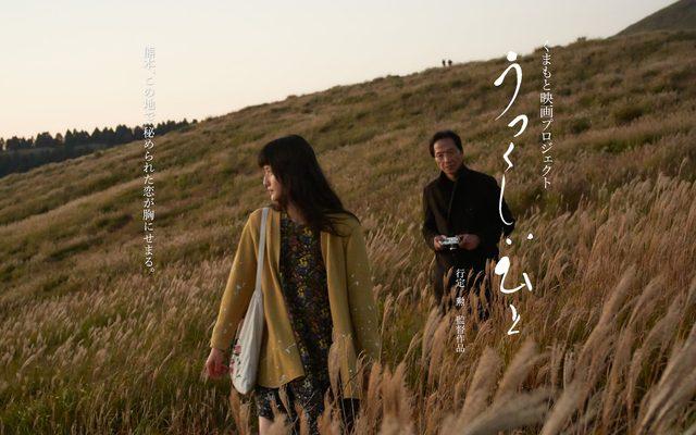 画像: くまもと映画プロジェクト「うつくしいひと」予告篇 youtu.be