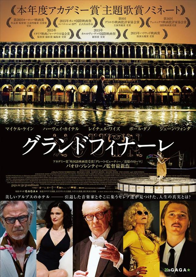 画像: パオロ・ソレンティーノ監督『グランドフィナーレ』 予告公開!マイケル・ケイン初めに、演技のアンサンブル光る、新たな名作!
