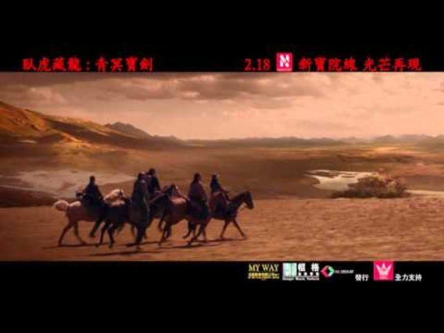 画像: 臥虎藏龍2- 青冥寶劍預告2 youtu.be