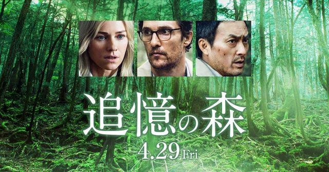 画像: 映画『追憶の森』公式サイト 4.29 Fri