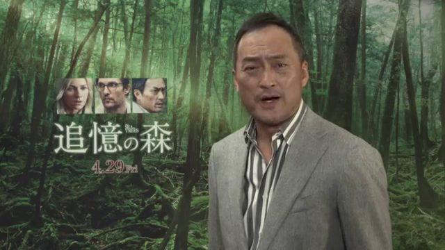 画像: 映画『追憶の森』本予告(90秒) youtu.be