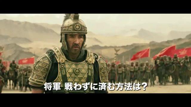 画像: 映画『ドラゴン・ブレイド』予告編 youtu.be