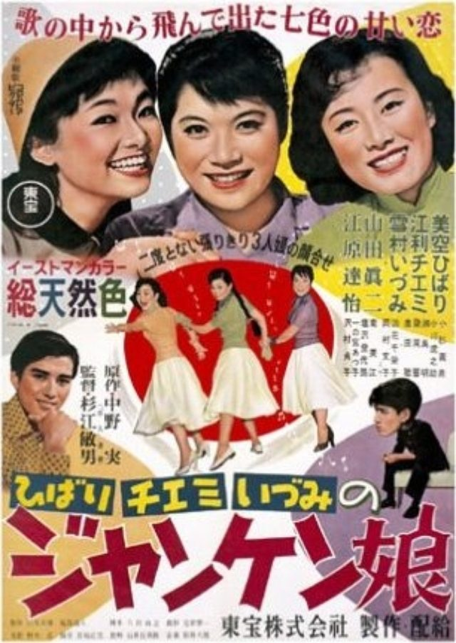 画像: https://commons.wikimedia.org/wiki/File :Janken_musume_poster_2.jpg