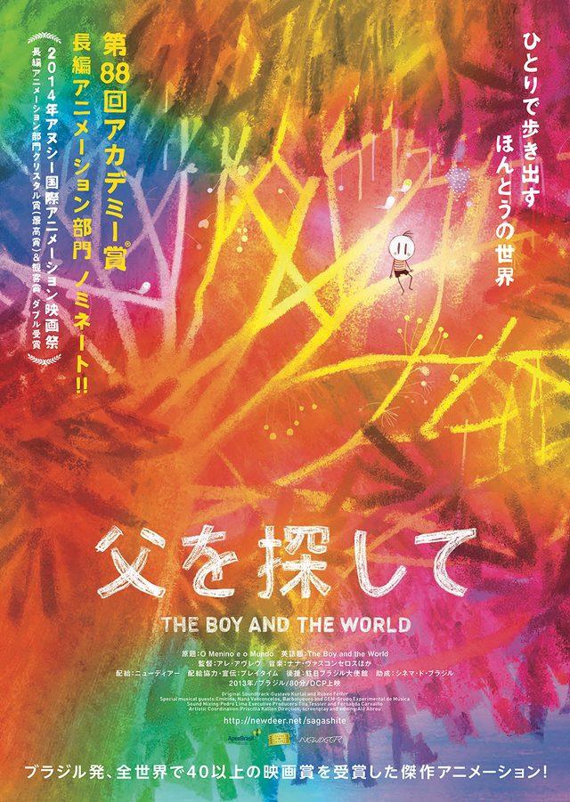 画像: 世界が、本当に驚いた作品!ブラジルで初のアニメでアカデミーノミネート!全世界44の映画賞に輝いた傑作アニメーション『父を探して』日本公開決定!!!予告見て!