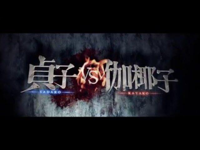 画像: 「貞子vs伽椰子」特報 youtu.be