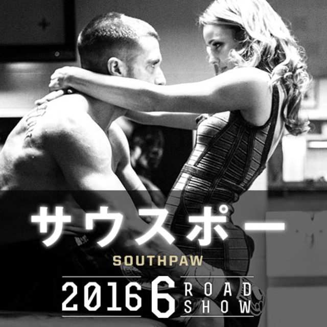 画像: 映画『サウスポー』オフィシャルサイト