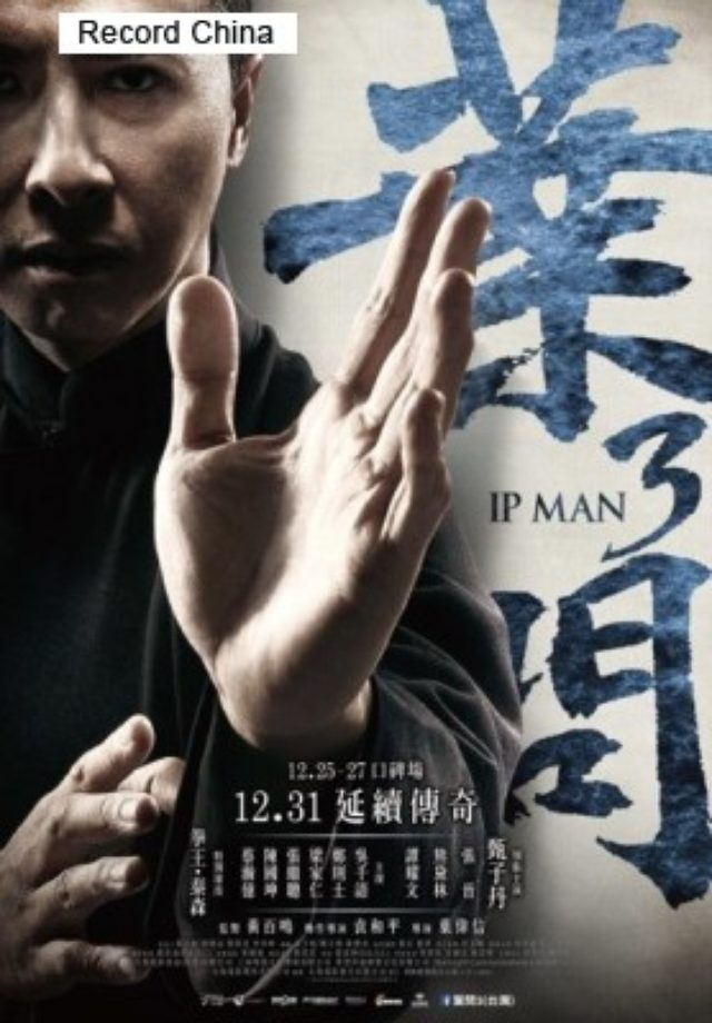 画像: 海外で「最も売れた中国語映画」に!人気シリーズ最新作「イップ・マン3」、各国で新記録を樹立―香港 - エキサイトニュース