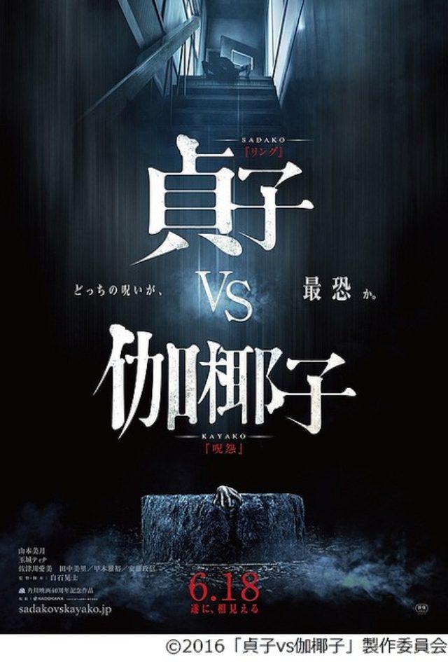 画像: きたぞ、きたぞ!ジャパニーズホラー頂上対決『貞子vs伽椰子』恐怖の伝道師 白石晃士監督の最恐映画の特報です!