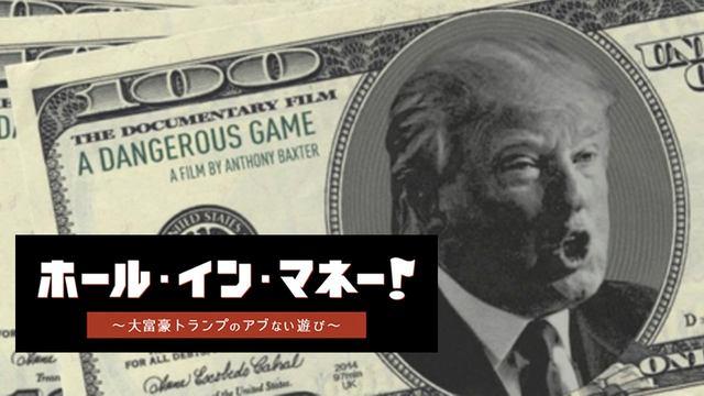 画像1: 『ホール・イン・マネー !大富豪トランプのアブない遊び』予告編 vimeo.com
