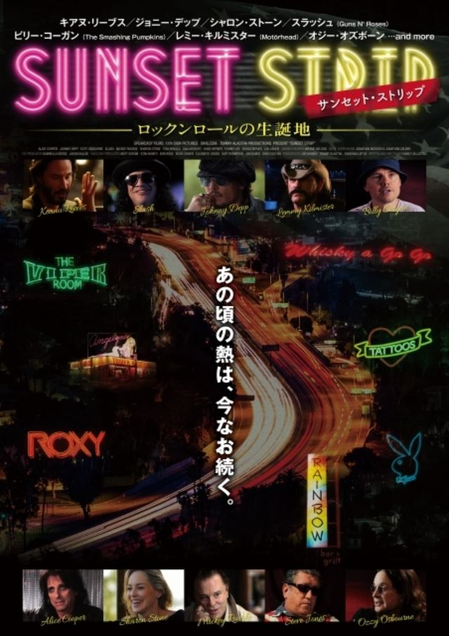 画像: http://spice.eplus.jp/articles/40923 © 2013, SUNSET STRIP THE MOVIE, LLC. ALL RIGHTS RESERVED