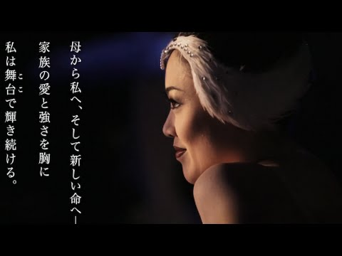 画像: 映画『Maiko ふたたびの白鳥』予告編 youtu.be